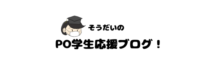 そうだいのPO学生応援ブログ